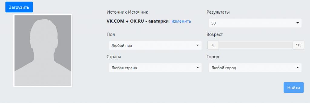 Search4faces — сервис поиска людей по фото