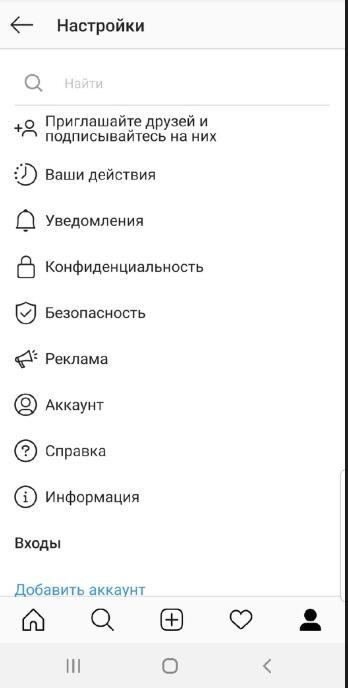 Удаление профиля в Инсте с телефона