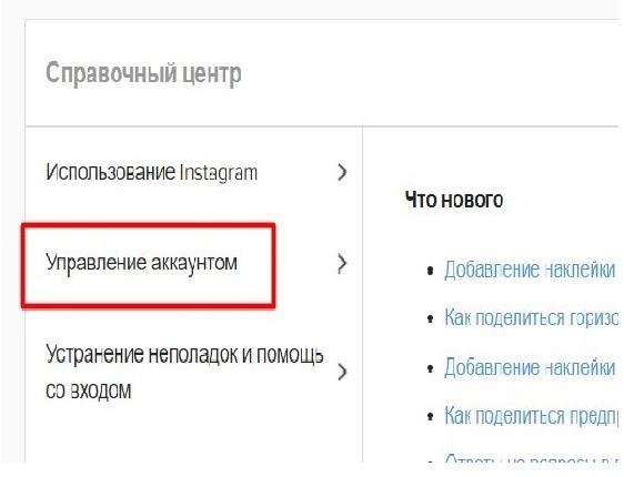 Управление аккаунтом Инстаграм