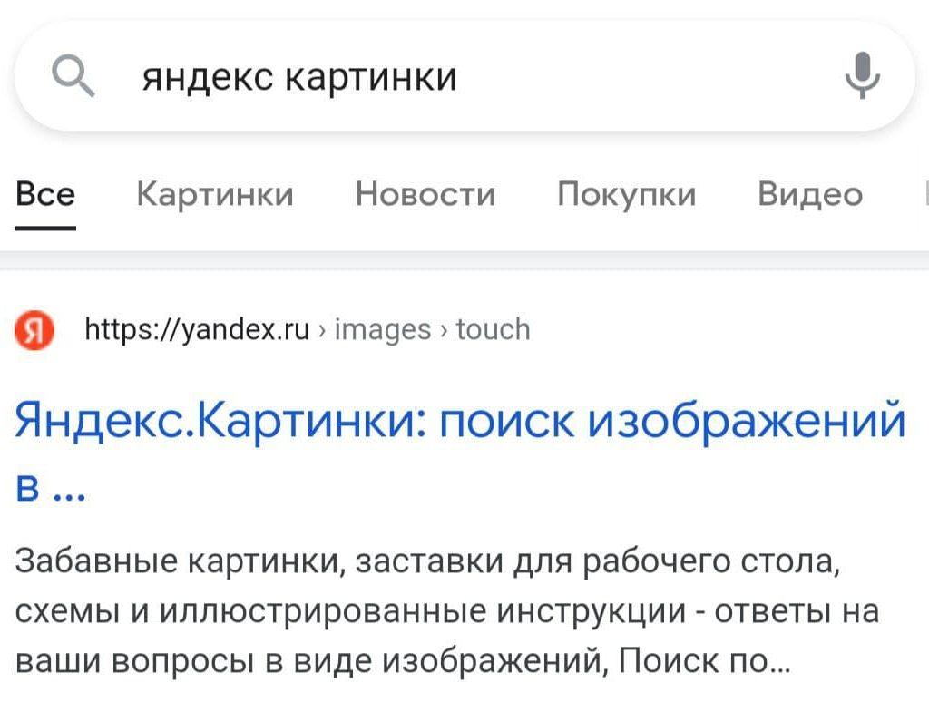 Поиск по фото Yandex