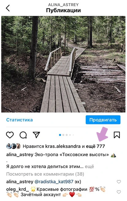 Как узнать гостей в Инстаграм