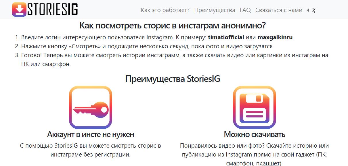 Инструмент для мониторинга аккаунтов в instagram