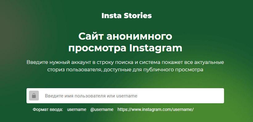 insta stories анонимно