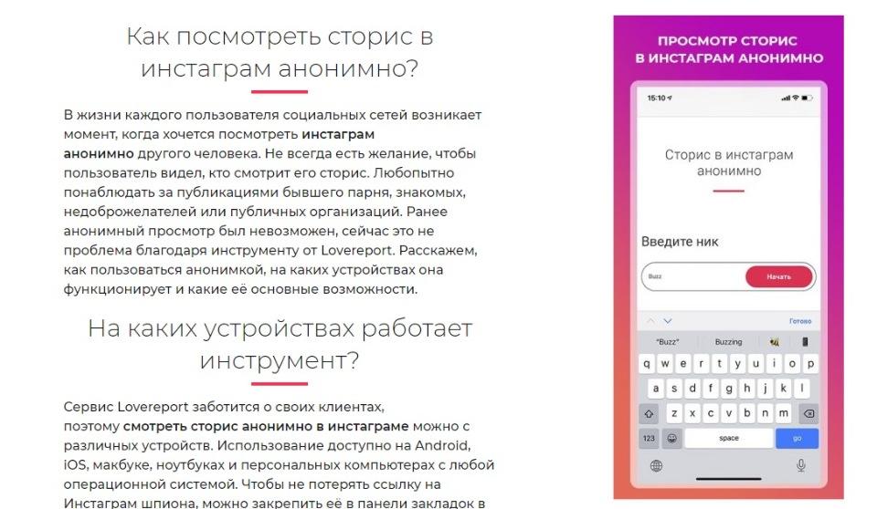 LoveReport.ru