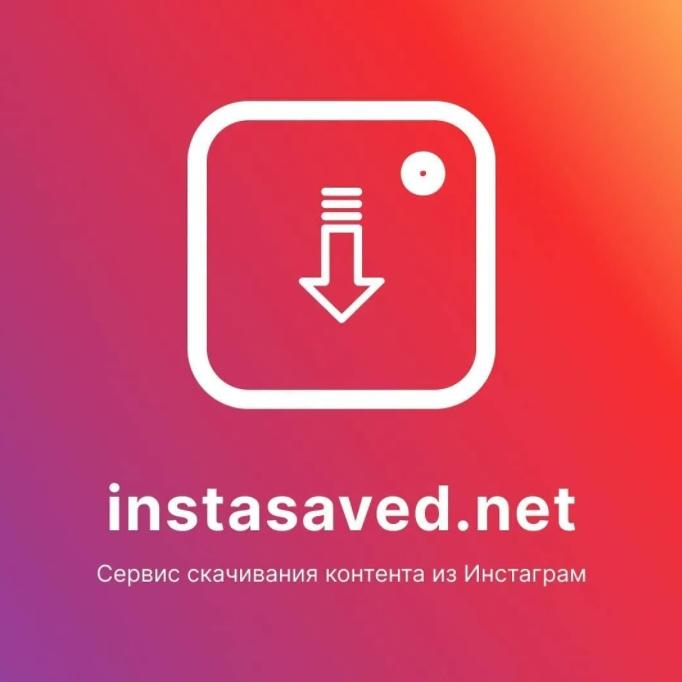 Instasaved: сервис для скачивания контента из социальных сетей