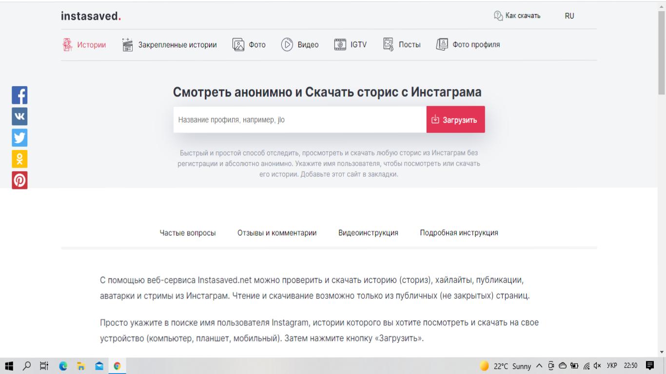 instasaved net