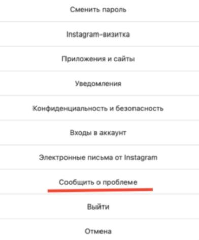 техподдержка инстаграм