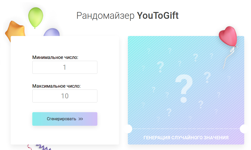 YouToGift