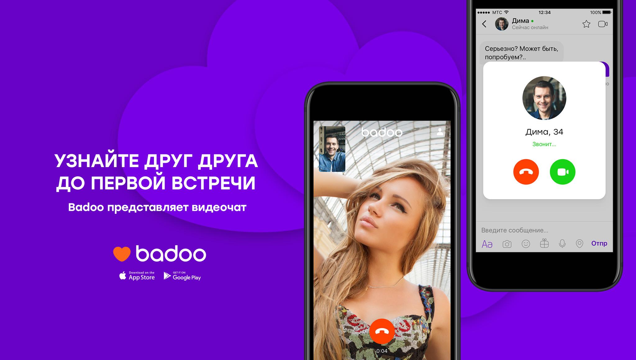 обзор сервиса badoo