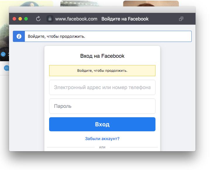 Вход на facebook