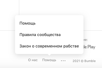 """Раздел """"помощь"""""""