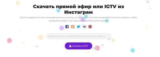 загрузить прямой эфир или видео из IGTV