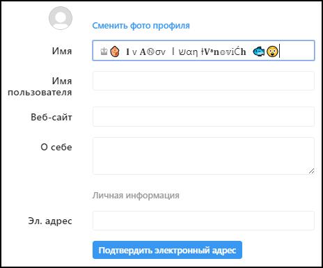 шрифты для инстаграм онлайн