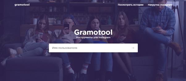 Gramotool