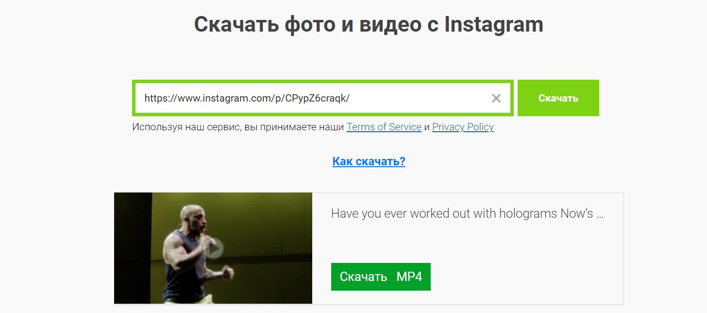 Скачать фото и видео с Instagram